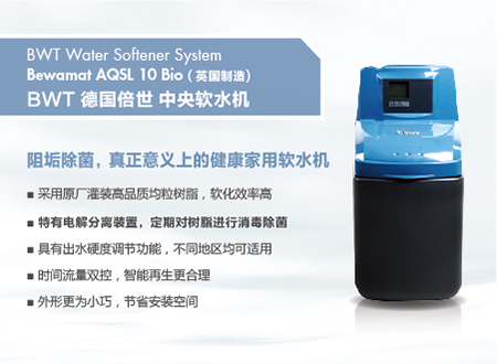 倍世牌 Aquadial Softlife 10 Bio 软水机